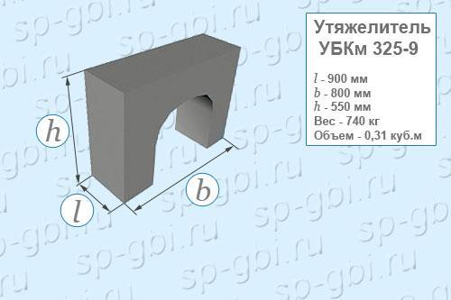 Утяжелитель УБКм-325-9