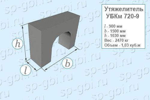 Утяжелитель УБКм-720-9