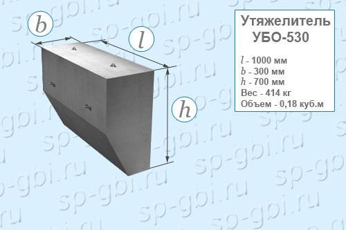 Утяжелитель УБО-530