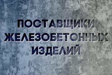 Поставщики ЖБИ