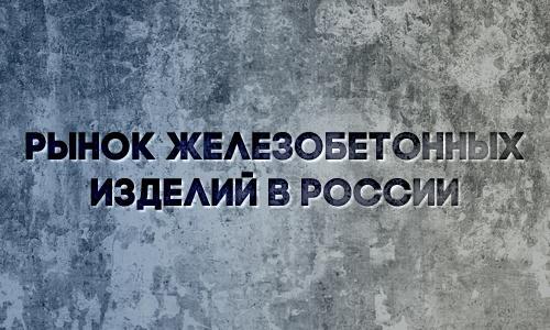 Рынок железобетонных изделий в России